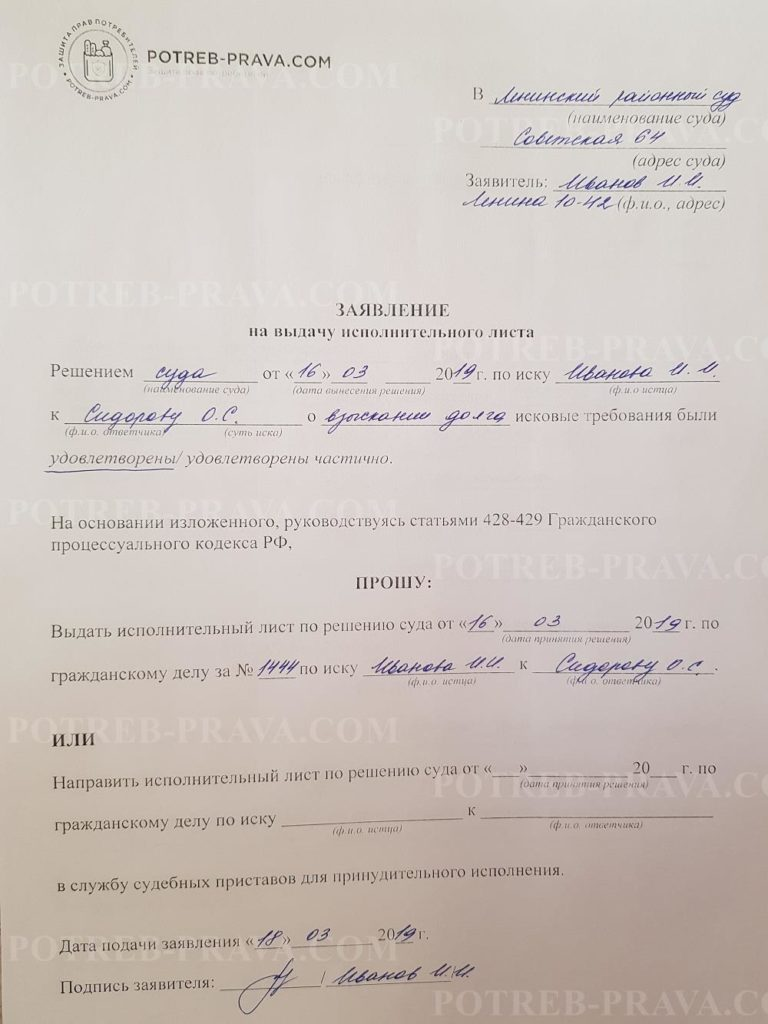 Пример заполнения заявления на выдачу исполнительного листа