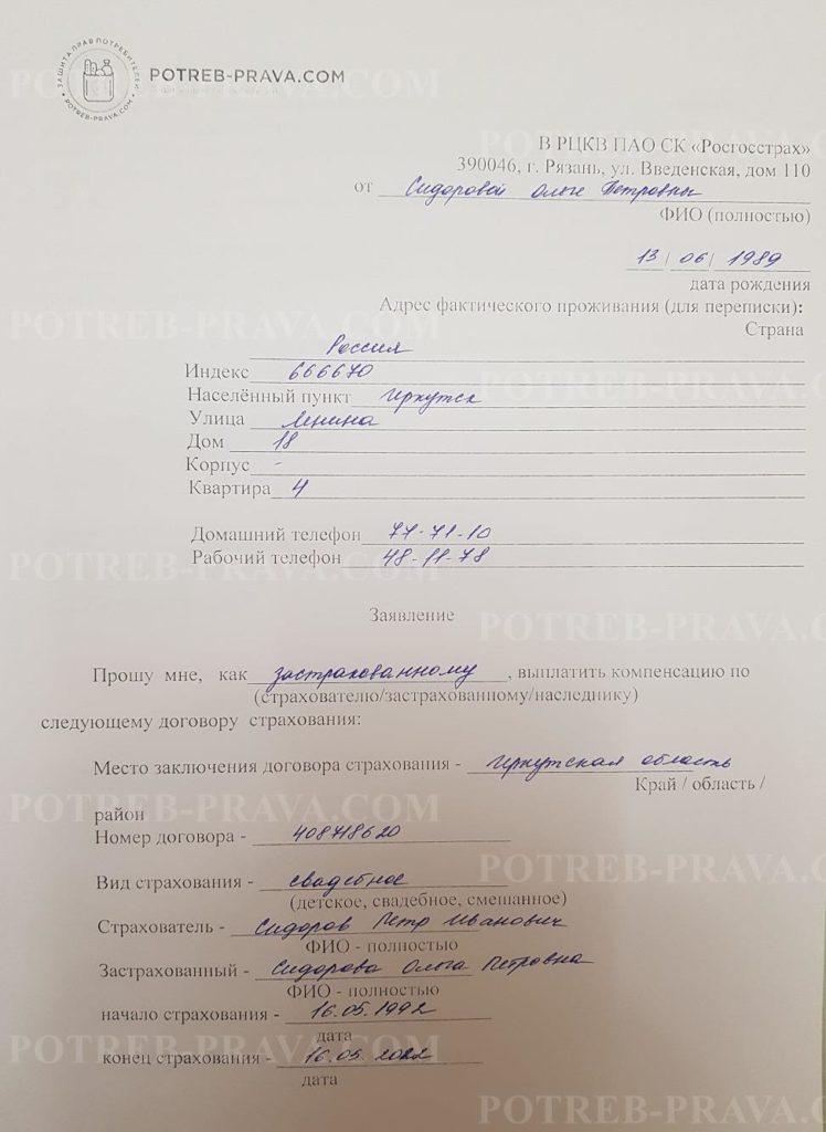 Пример заполнения заявления на выплату компенсации (1)