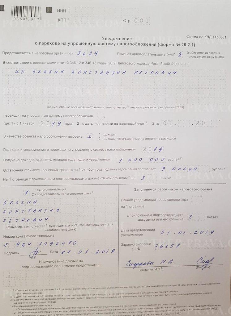 Пример заполнения заявленияо переходе на упрощенную систему налогообложения