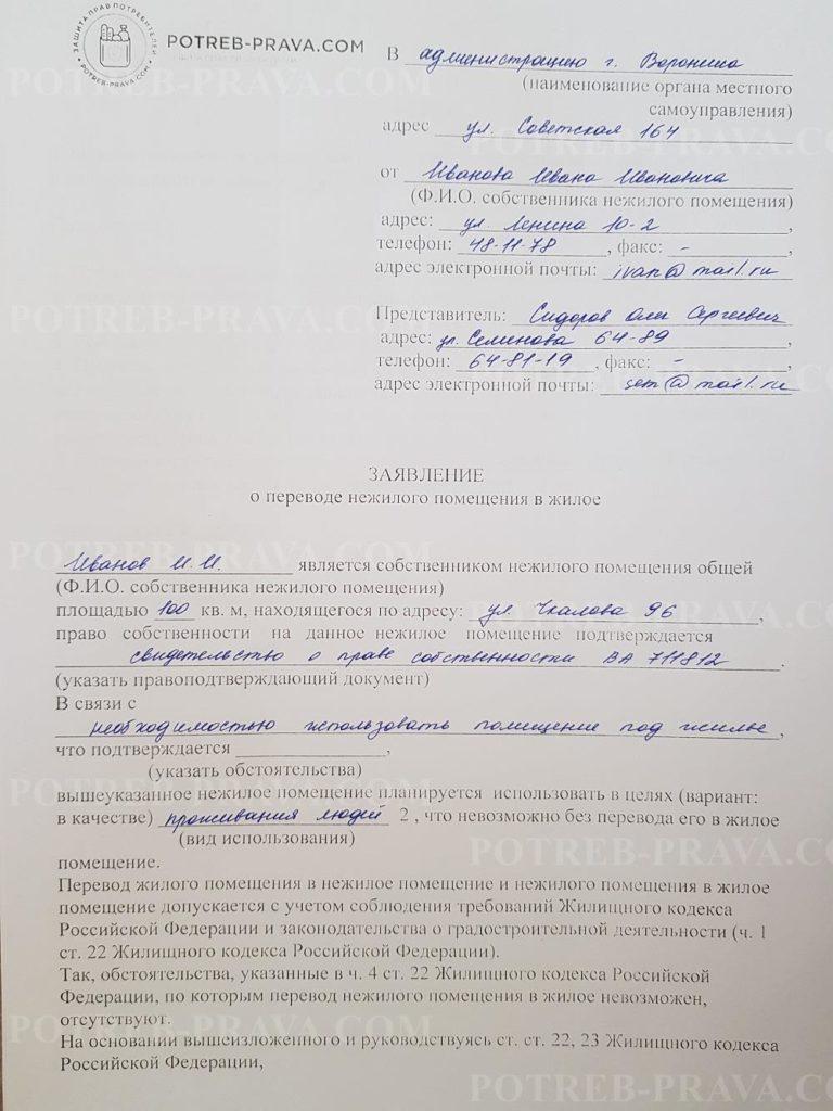 Пример заполнения заявления о переводе нежилого помещения в жилое (1)
