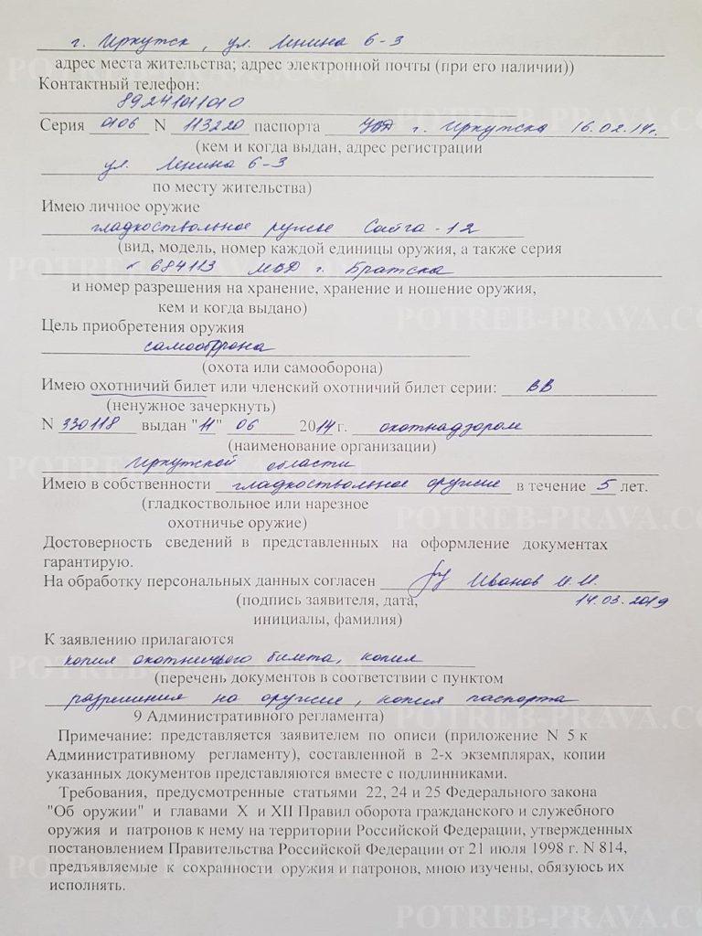 Документы необходимые для продления разрешения на оружие
