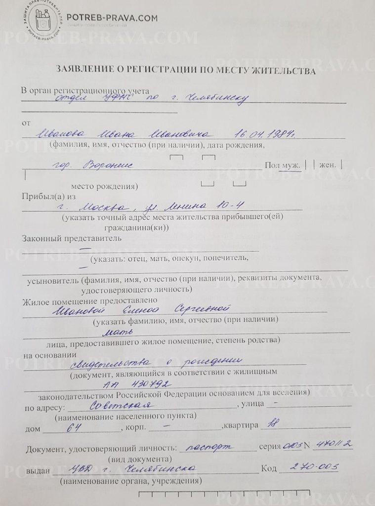 Пример заполнения заявления о регистрации по месту жительства (1)