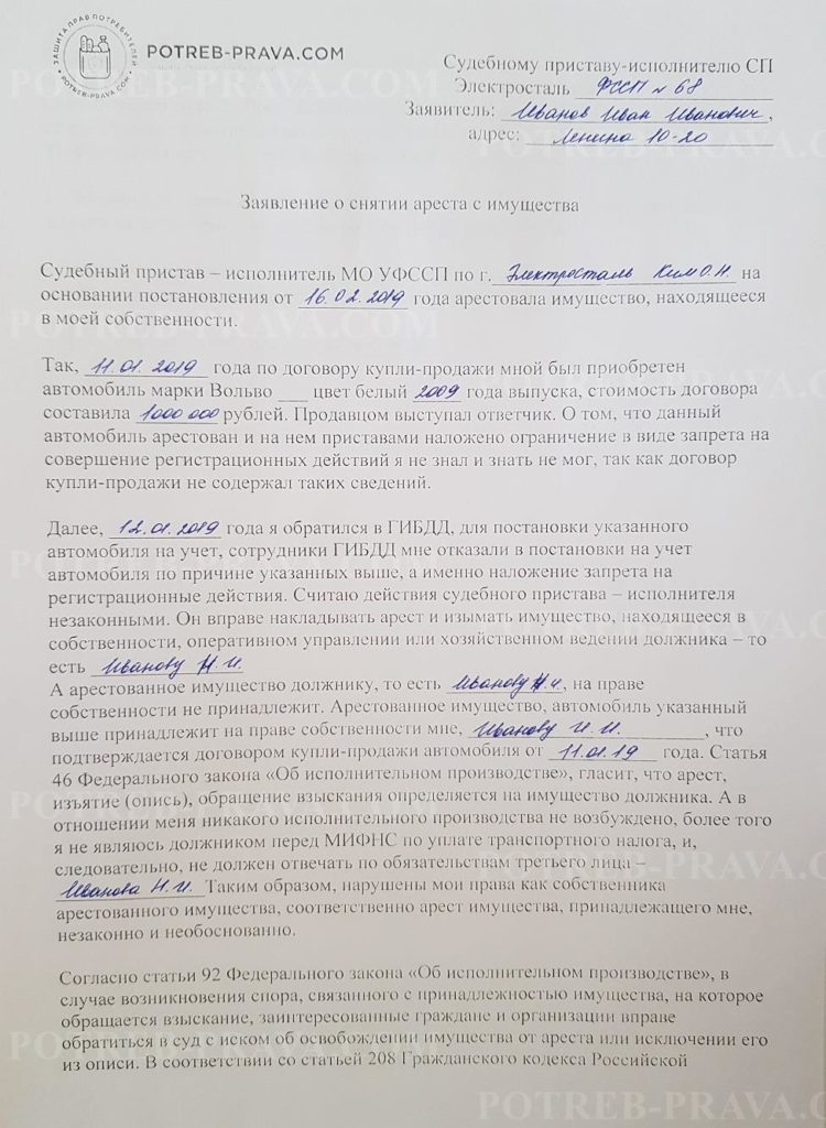 Заявление в фссп о снятии запрета росреестре