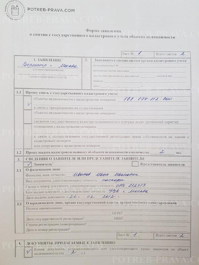 Пример заполнения заявления о снятии объекта недвижимости с государственного кадастрового учета (1)