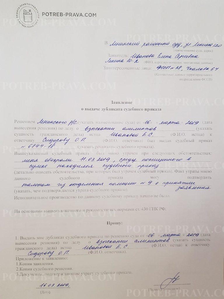 Пример заполнения заявления о выдаче дубликата судебного приказа