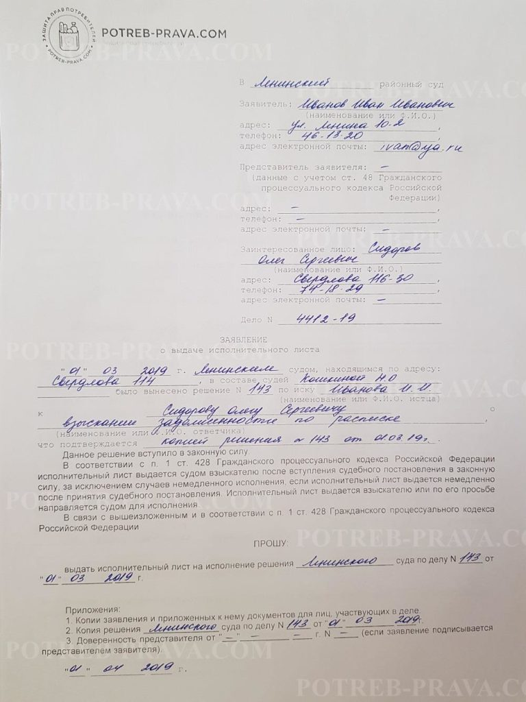 Пример заполнения заявленияо выдаче исполнительного листа по гражданскому делу