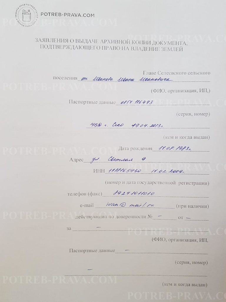 Пример заполнения заявления о выдаче копии архивного документа, подтверждающего право на владение землей (1)
