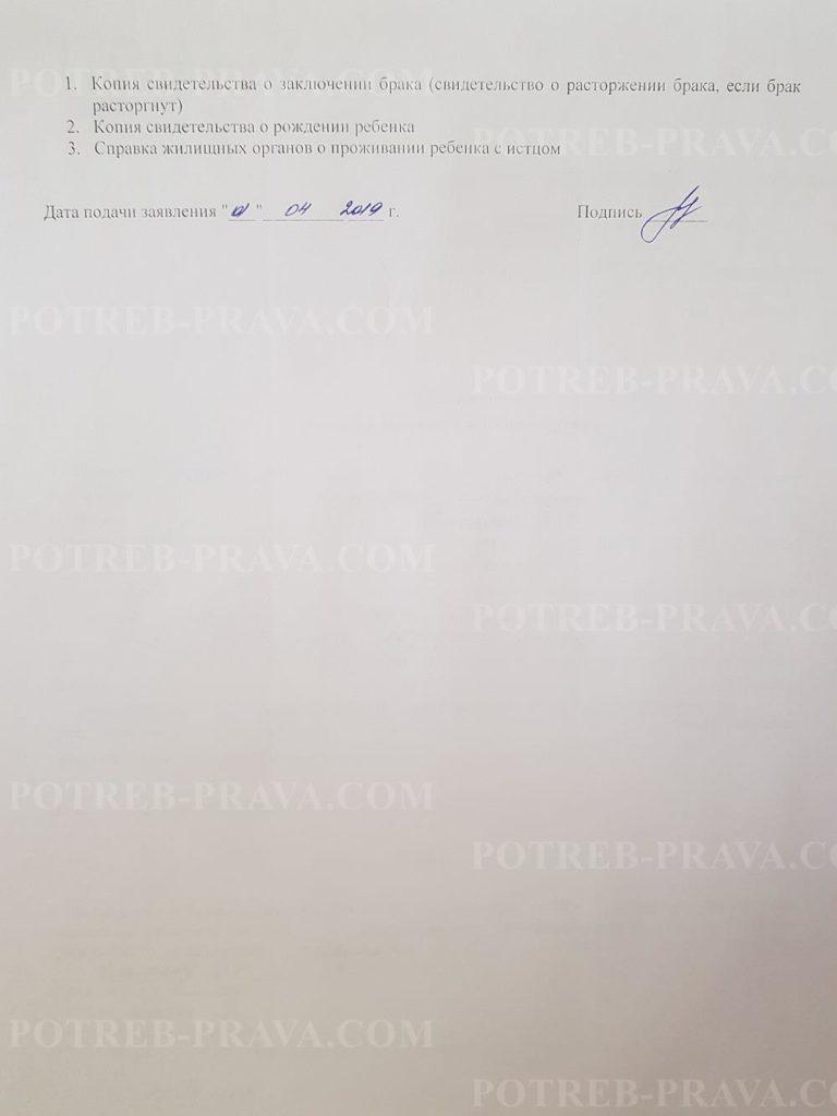 Пример заполнения заявления о выдаче судебного приказа о взыскании алиментов на 1 ребенка (1)