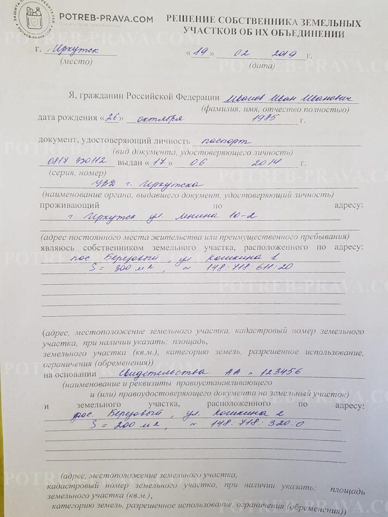 Пример заполнения заявления об объединении земельных участков (1)