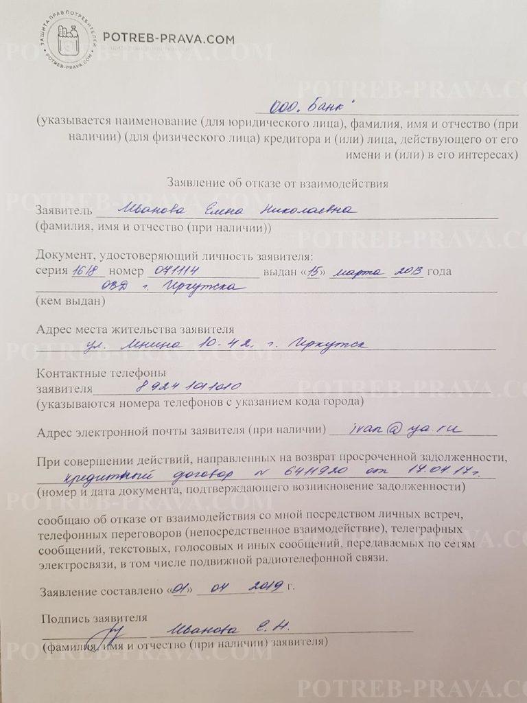 Пример заполнения заявления об отказе от взаимодействия с коллекторами