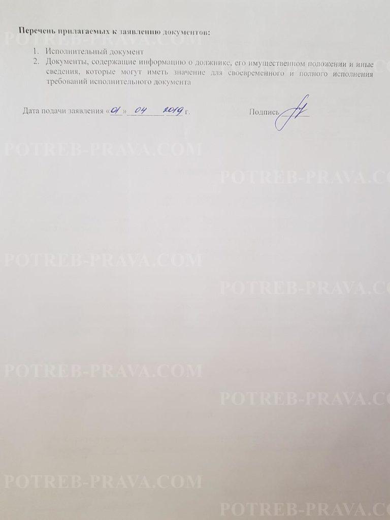 Пример заполнения заявления приставам о принятии исполнительного листа (1)