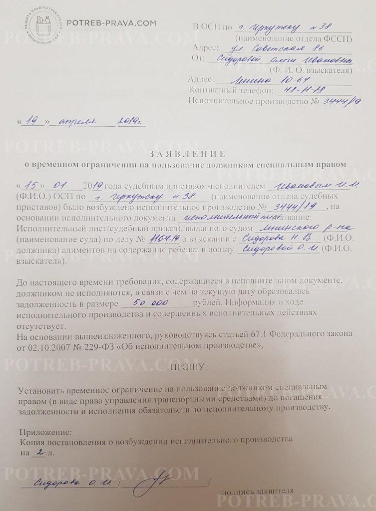Пример заполнения заявления в ФССП о временном ограничении на пользование должником специальным правом
