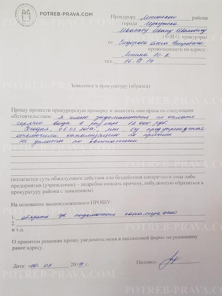 Пример заполнения заявления в Прокуратуру (2)