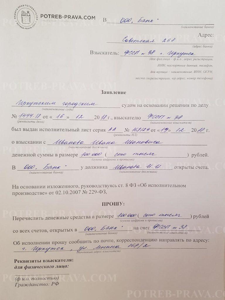 Пример заполнения заявления в банк о взыскании по исполнительному листу (1)