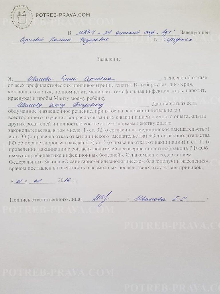 Пример заполнения заявления в детский сад об отказе от прививок