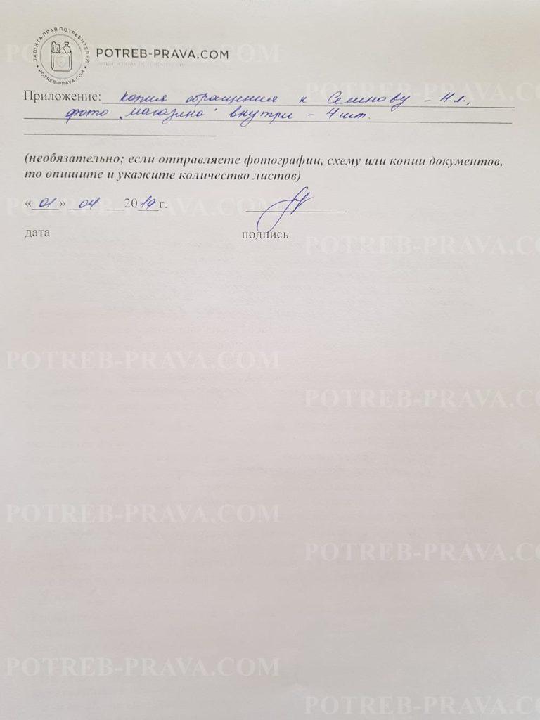 Пример заполнения заявления в налоговую о незаконной предпринимательской деятельности (1)