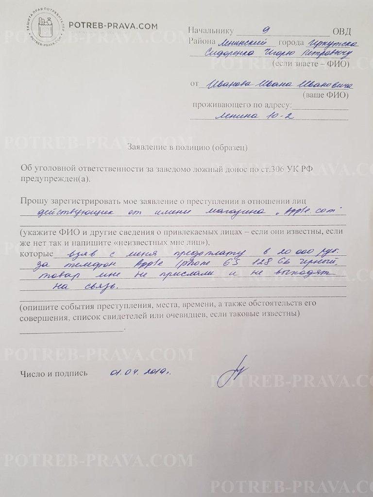 Пример заполнения заявления в полицию