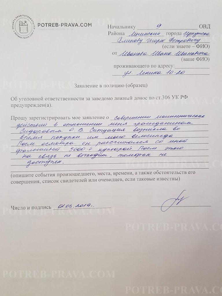 Пример заполнения заявления в полицию о мошенничестве