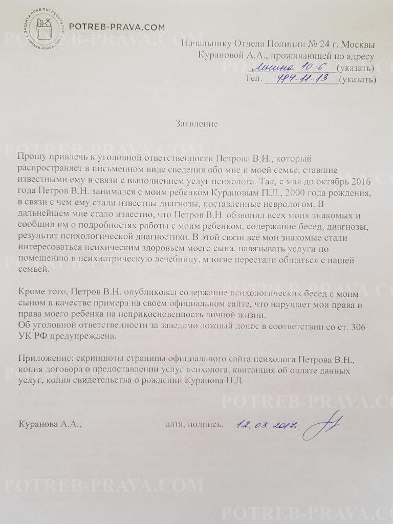 Пример заполнения заявления в полицию о нарушении неприкосновенности частной жизни