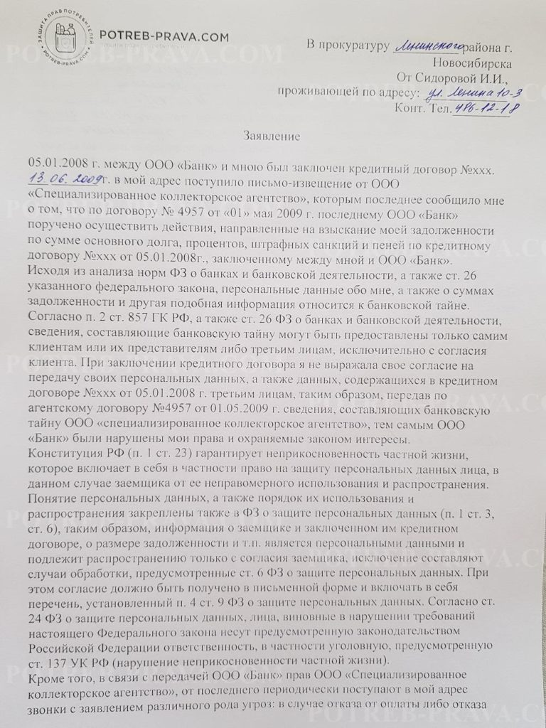 Пример заполнения заявления в прокуратуру о нарушении неприкосновенности частной жизни (1)