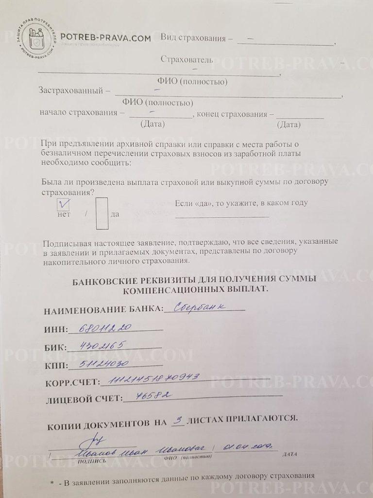 Пример заполнения заявления в страховую компанию о получении компенсации (1)
