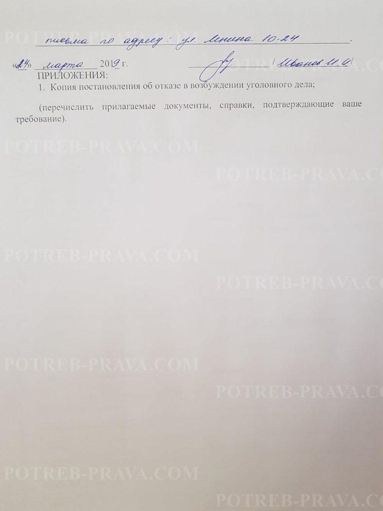 Пример заполнения жалобы на постановление об отказе в возбуждении уголовного дела (1)