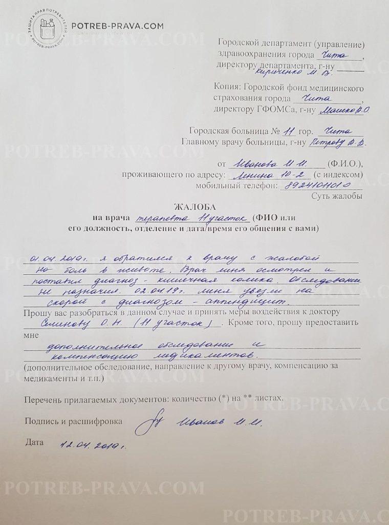 Пример заполнения жалобы на врача в Министерство здравоохранения