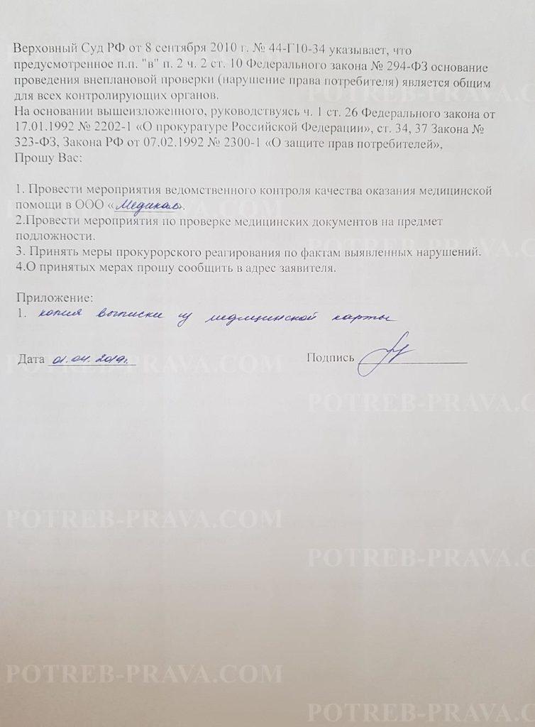 Пример заполнения жалобы на врача в Прокуратуру (1)