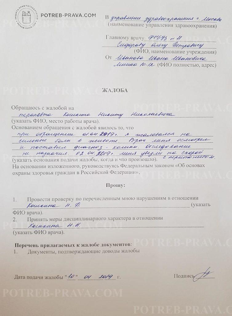 Пример заполнения жалобы на врача в администрацию медучреждения (2)