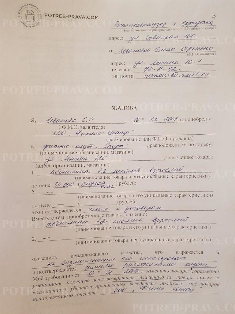 Пример заполнения жалобы в Роспотребнадзор о нарушении прав потребителей (1)