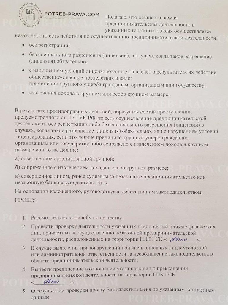 Пример заполнения жалобы в прокуратуру на незаконную предпринимательскую деятельность (1)