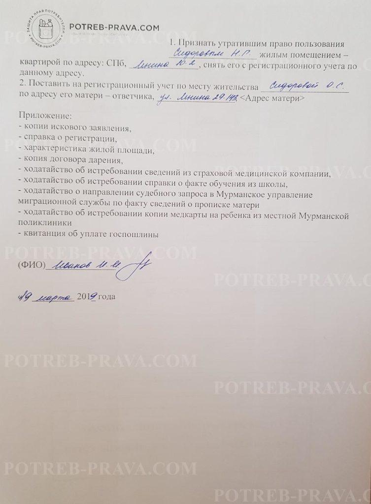 Пример заполнения искового заявления о снятии несовершеннолетнего с регистрационного учета (1)