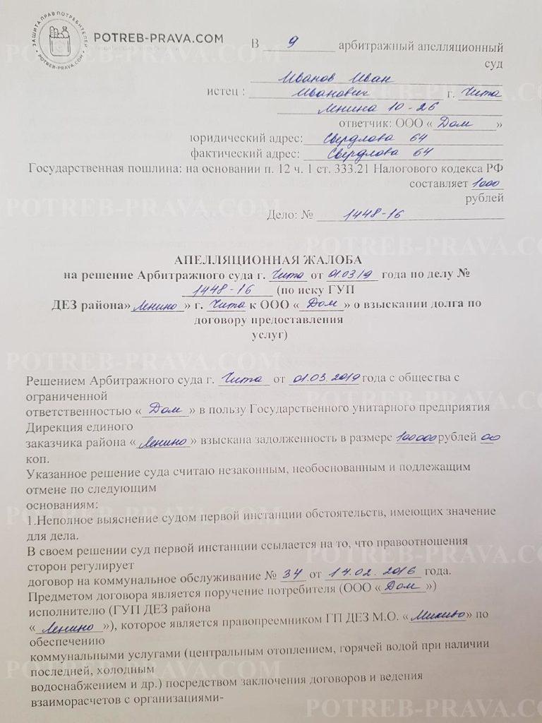Пример заполнения апелляционной жалобы на решение суда о взыскании долга по коммунальным услугам (1)