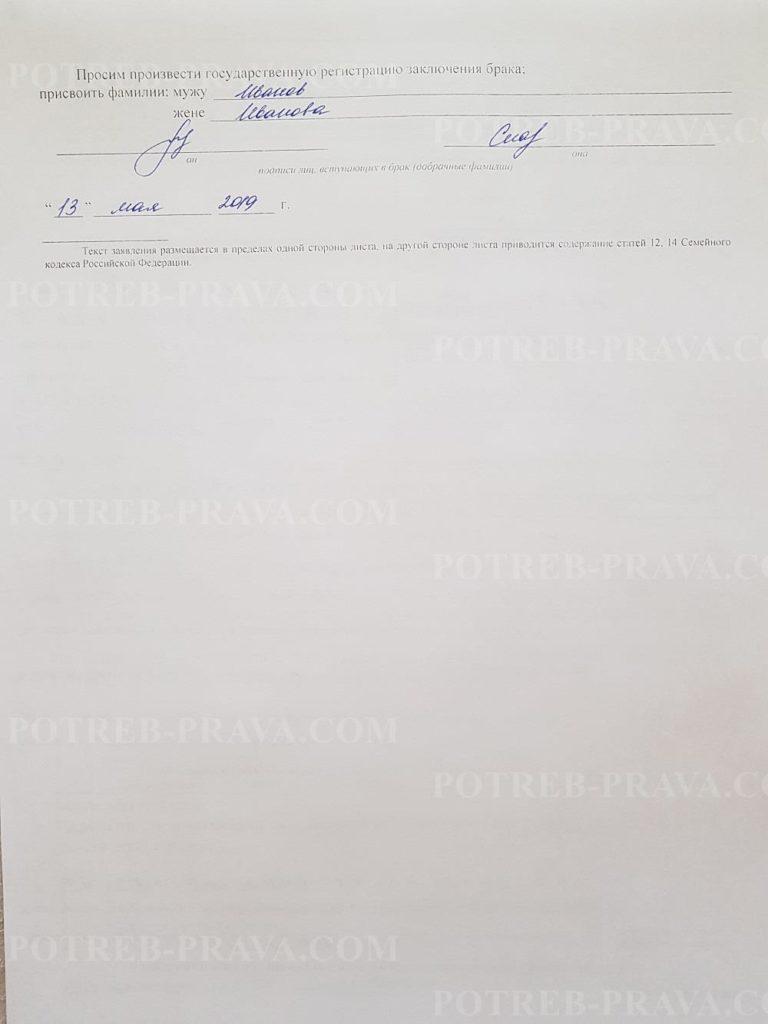 Пример заполнения формы заявления о заключении брака (1)