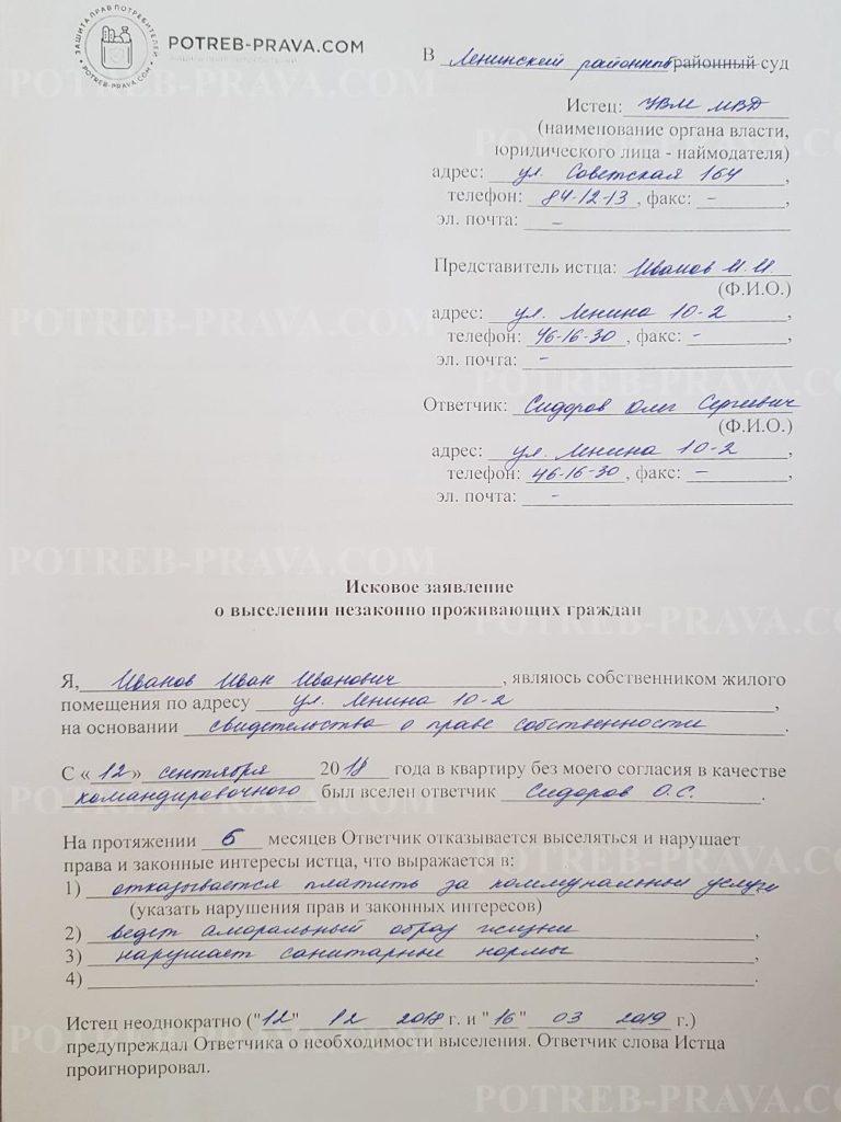 Пример заполнения искового заявления о принудительном выселении незаконно проживающих граждан (1)