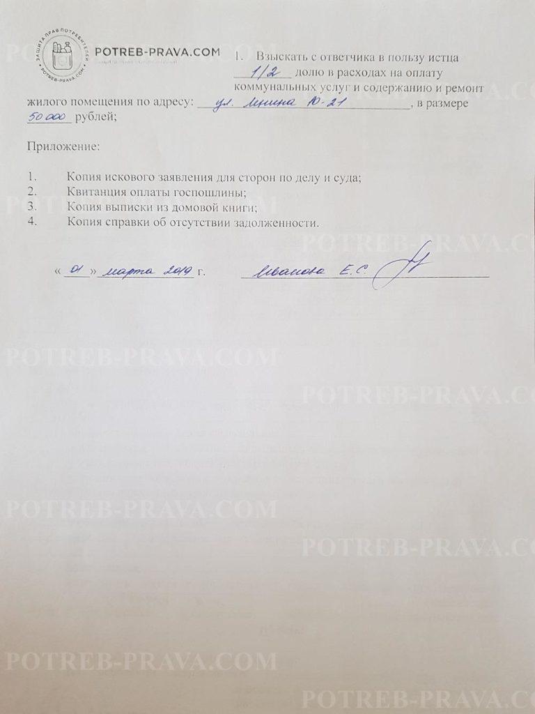 Пример заполнения искового заявления о взыскании коммунальных платежей (1)