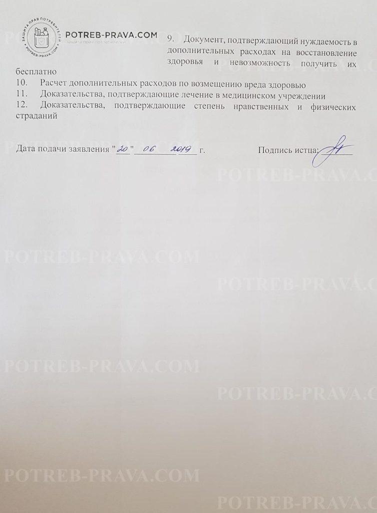 Пример заполнения искового заявления в суд о возмещении вреда здоровью (1)