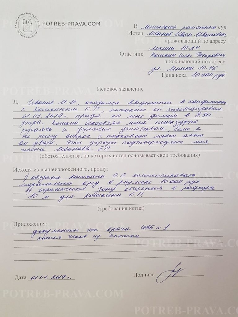 Пример заполнения искового заявления в суд об угрозе жизни