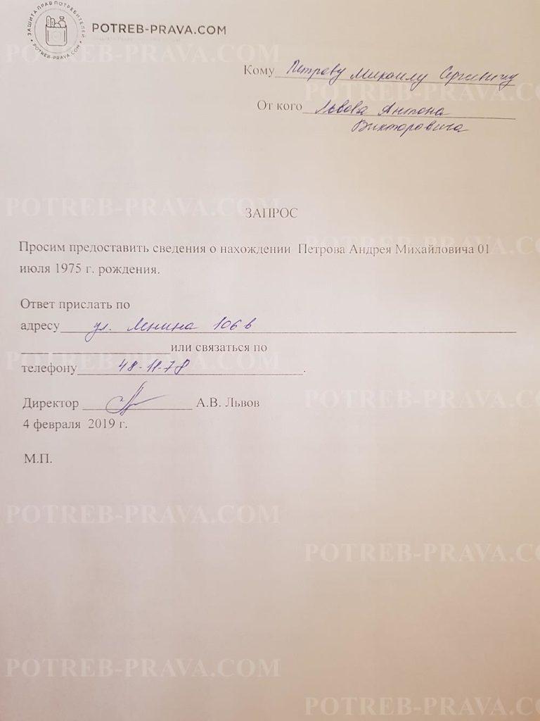 Пример заполнения письма-запроса в мед. учреждение о предоставлении сведений о местонахождении работника