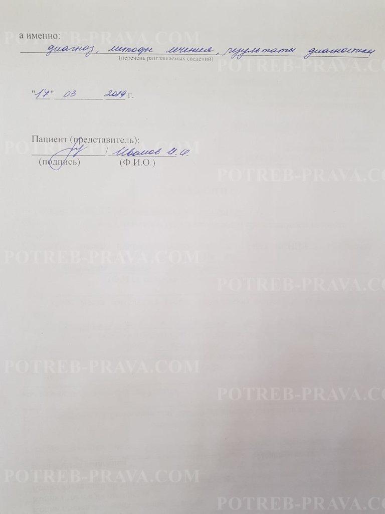 Пример заполнения согласия на разглашение врачебной тайны (1)