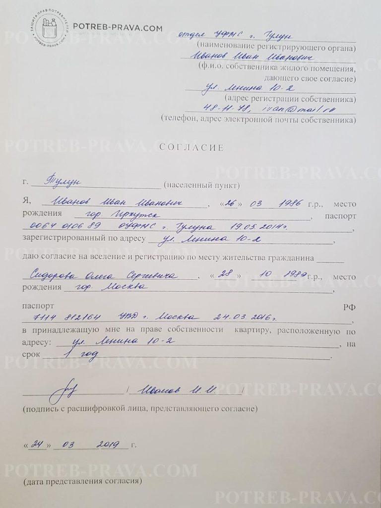Пример заполнения согласия собственника на прописку