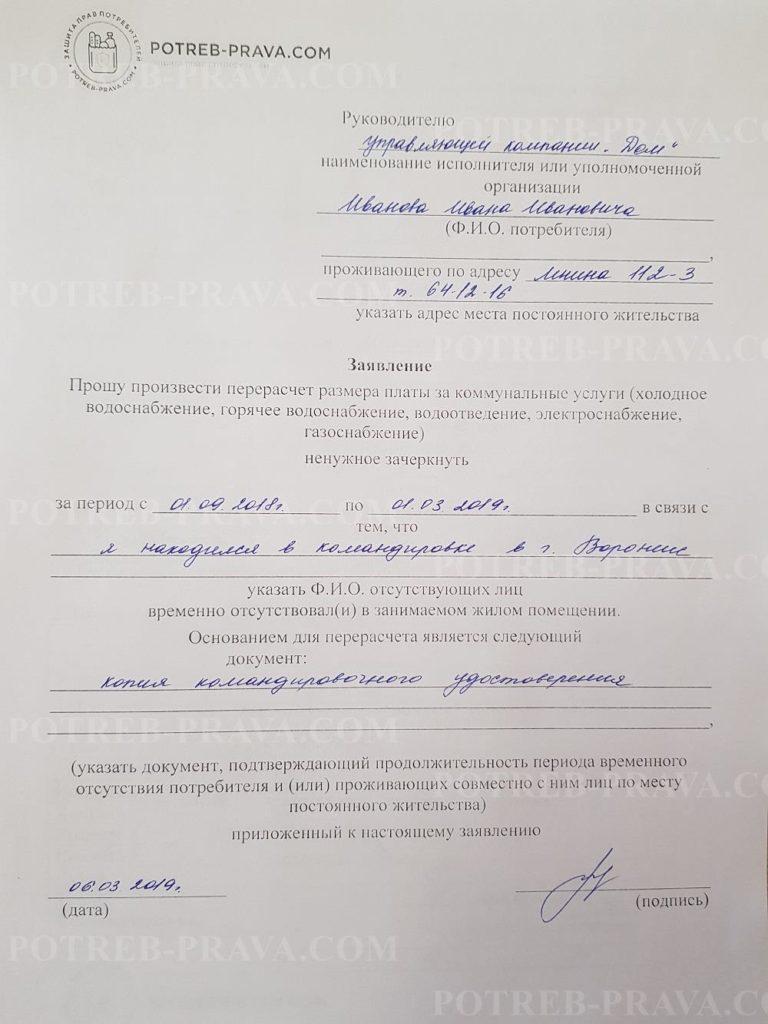 Пример заполнения заявления на перерасчет по отоплению