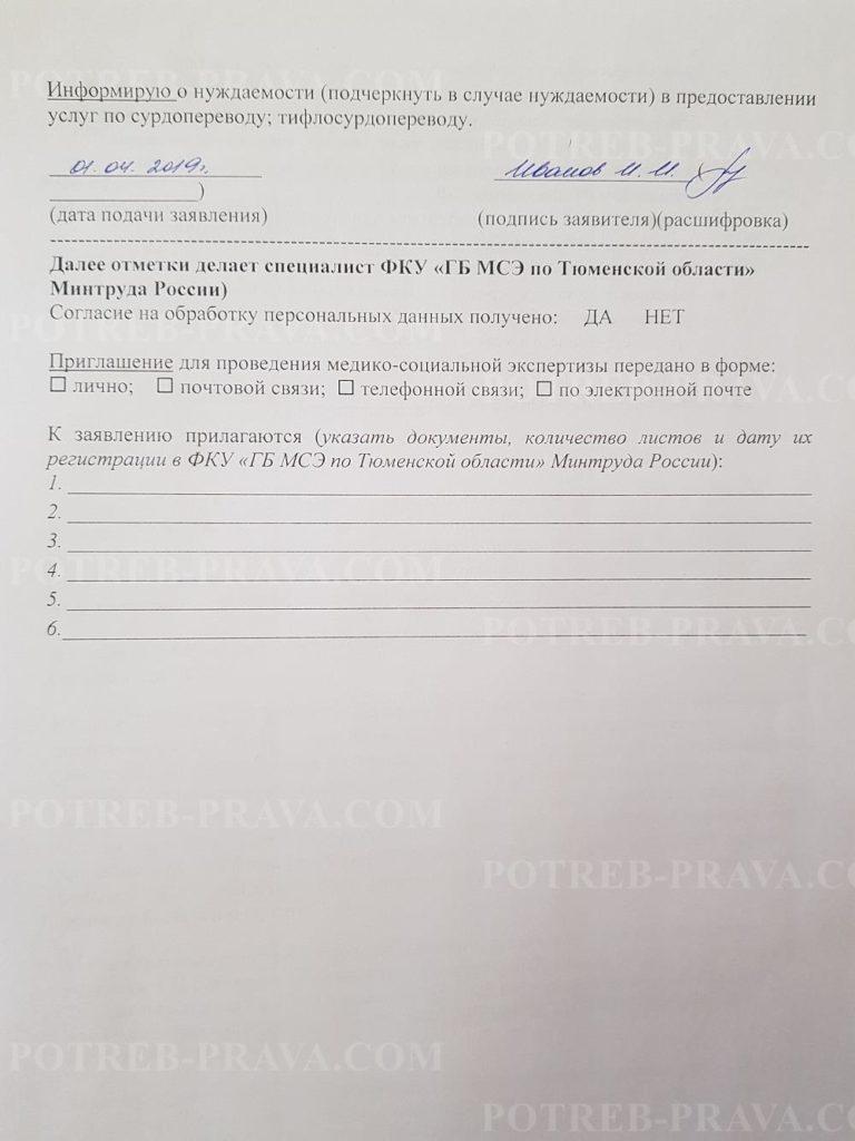 Пример заполнения заявления на получение инвалидности (1)