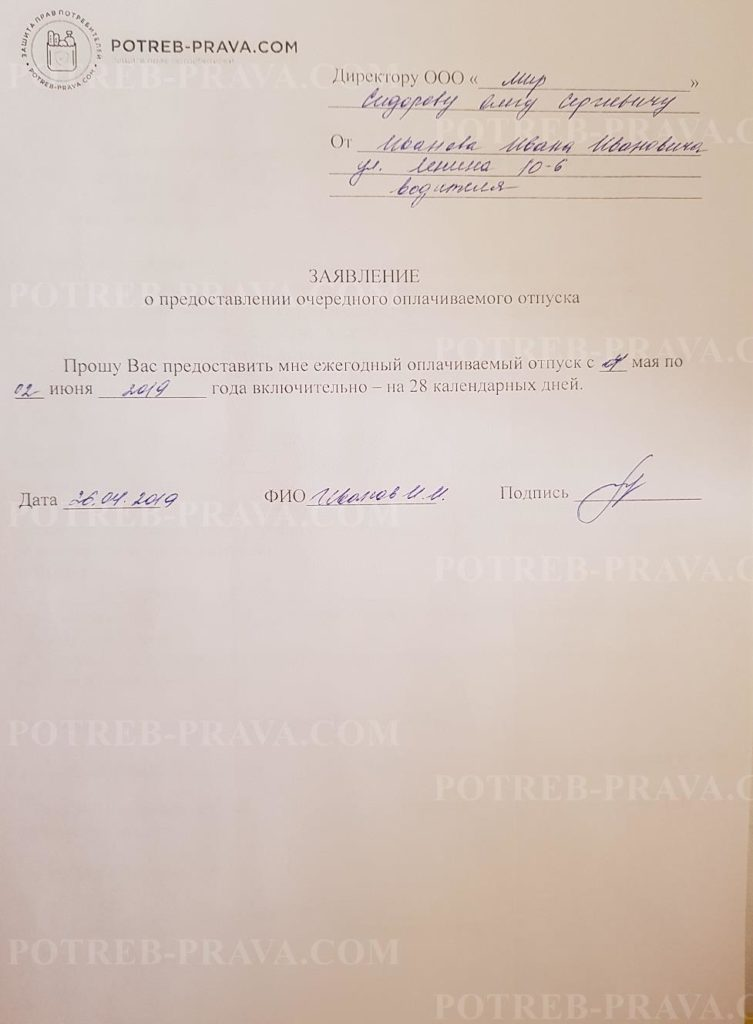 Пример заполнения заявления о предоставлении очередного оплачиваемого отпуска