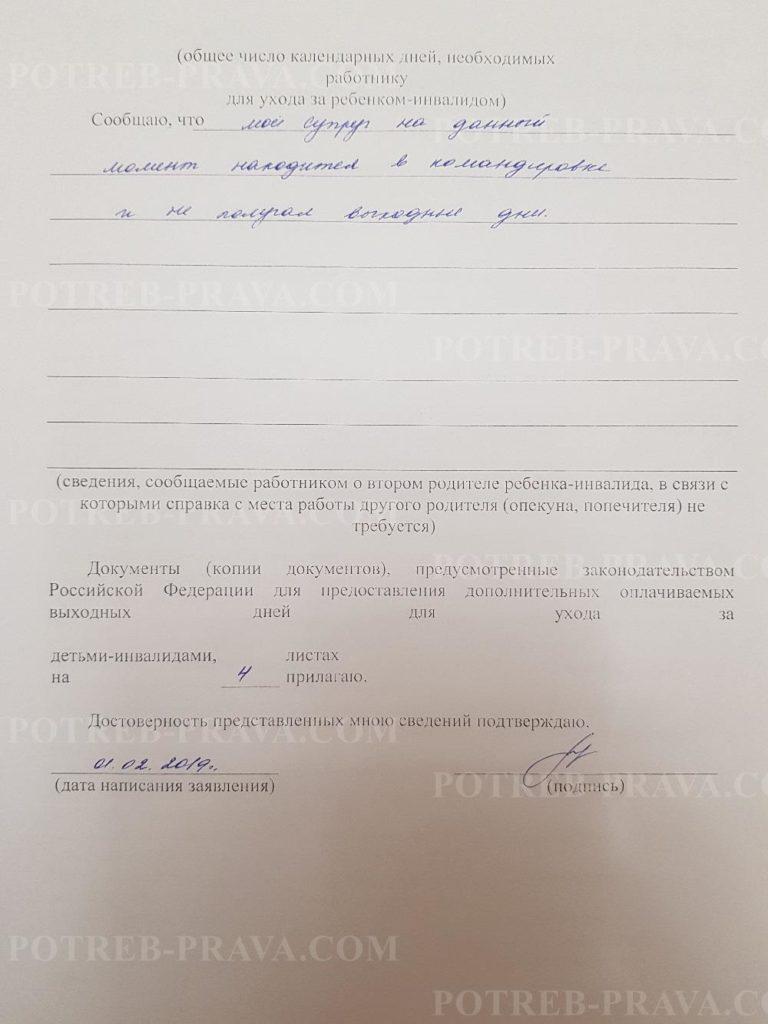 Пример заполнения заявления о предоставлении одному из родителей дополнительного отпуска (1)