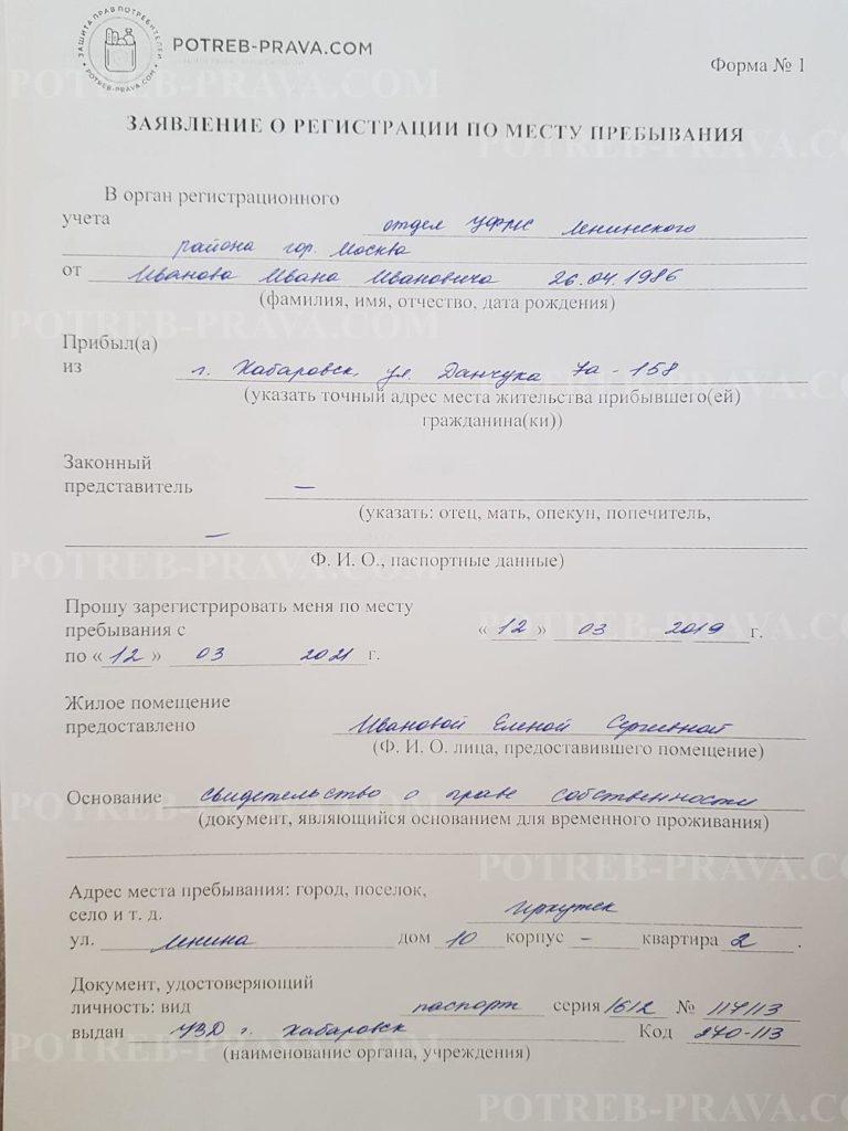 Пример заполнения заявления о регистрации по месту пребывания