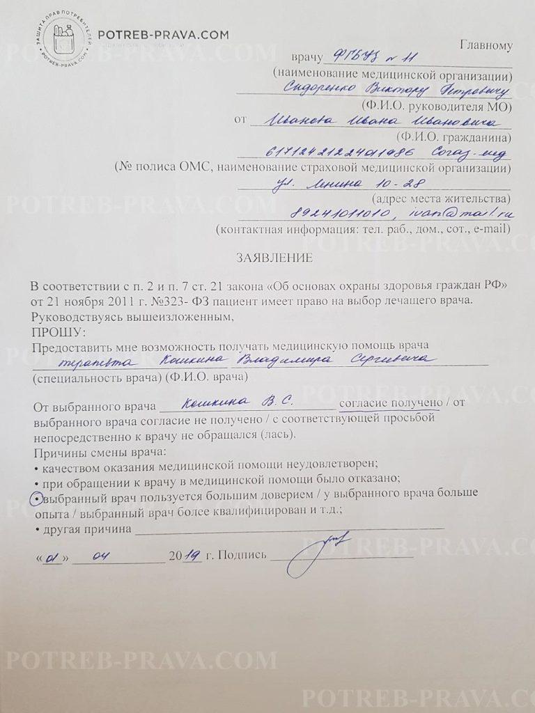 Пример заполнения заявления о выборе лечащего врача