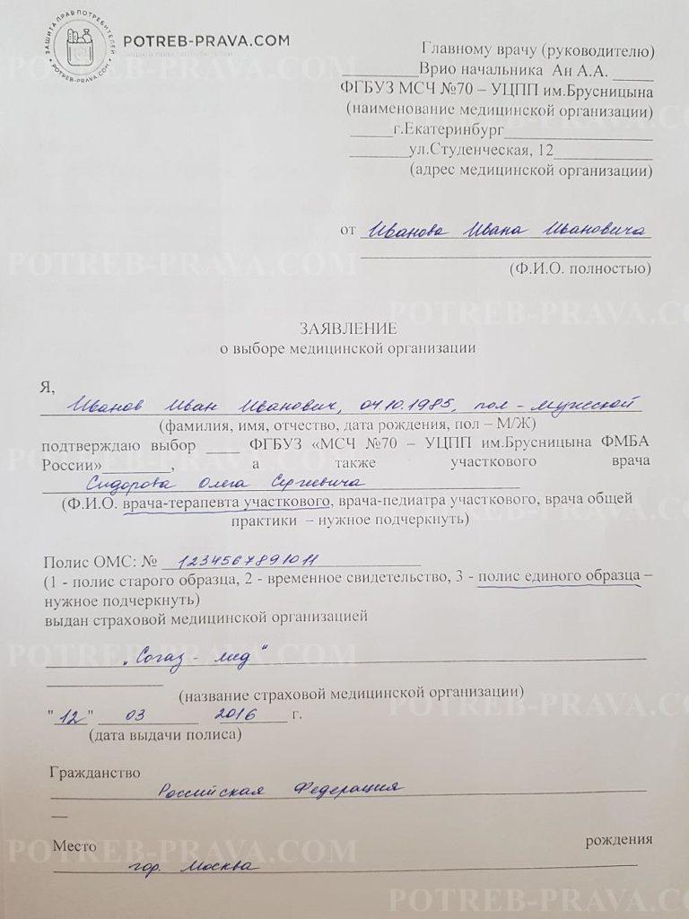 Пример заполнения заявления о выборе медицинской организации (1)