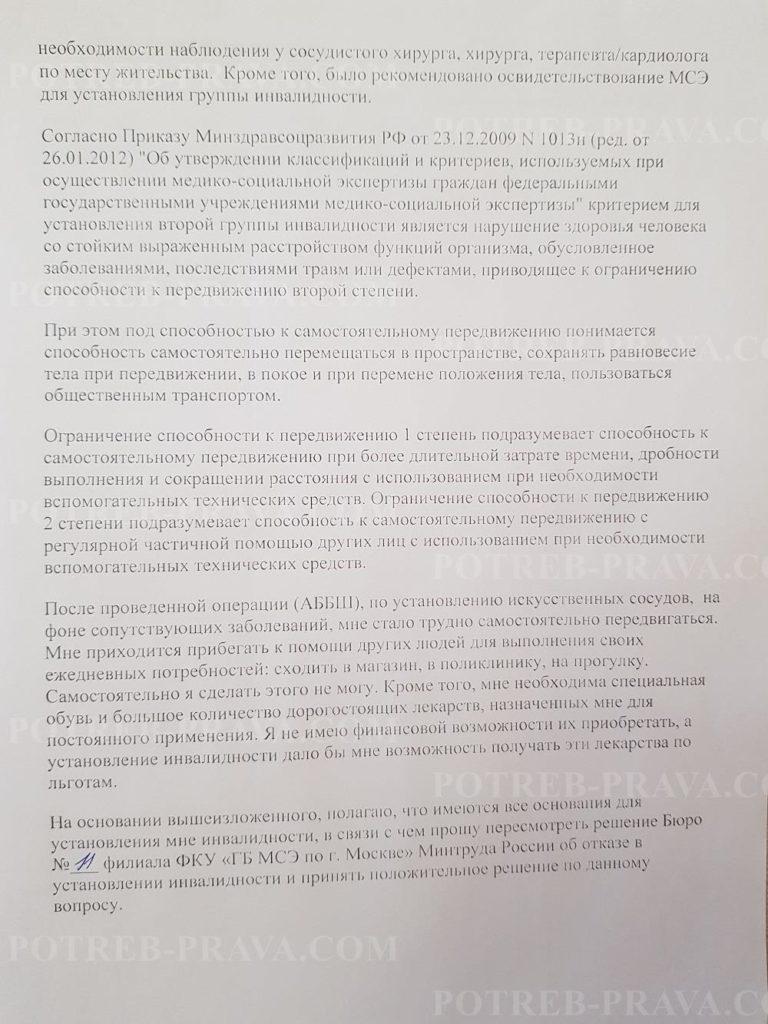 Пример заполнения заявления об обжаловании решения об отказе в установлении инвалидности (1)