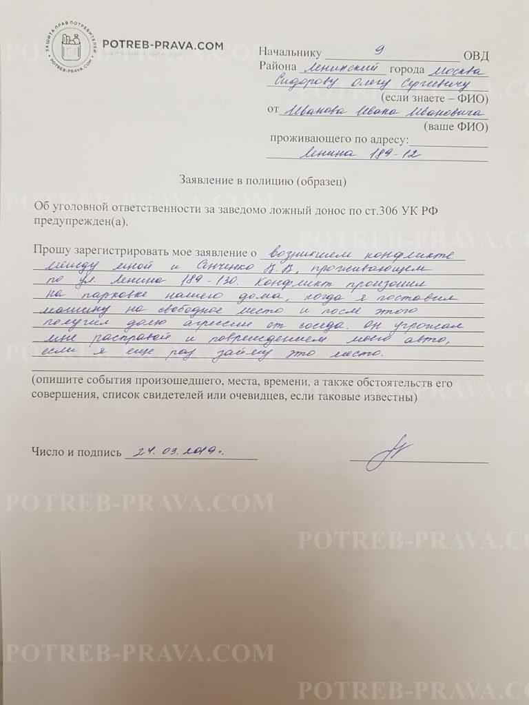 Пример заполнения заявления в Полицию на угрозы и оскорбления